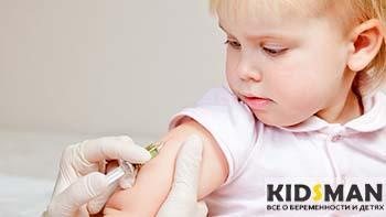 ребенку делают вакцину