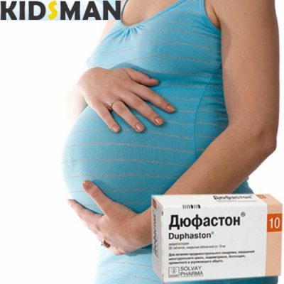 дюфастон и беременна женщина
